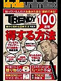 日経トレンディ5月号臨時増刊 春から始めるマル得新生活 特集号