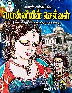 Udayar Novel Part 6 Pdf