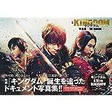映画 キングダム 写真集 -THE MAKING-