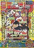 ジャンプスーパーHEROES スペシャルコレクションDVD 1 熱血!! バトル・ヒーローズ 1 (<DVD>)