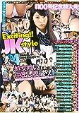Exciting JK STYLE (エキサイティング ジェイケイ スタイル) 2017年 09月号 [雑誌]