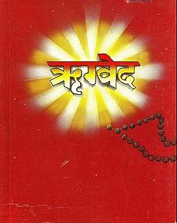 Garud puran gujarati ebook dr vinay amazon kindle store rigveda hindi fandeluxe Gallery