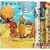 ナンバーファイブ 普及版 コミック 全4巻完結セット (IKKI COMICS)