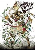 将国のアルタイル(21) (シリウスコミックス)