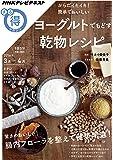 からだイキイキ! 簡単でおいしい ヨーグルトでもどす乾物レシピ (NHKまる得マガジン)