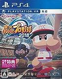 PS4 実況パワフルプロ野球2018【初回限定特典】歴代パワプロシリーズオープニングテーマセットDLC 付