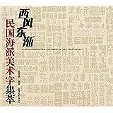 民国海派美术字字集:西风东渐