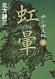 チンギス紀 三 虹暈 (集英社文芸単行本)