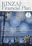 KINZAI Financial Plan No.401(2018年.7月 特集:中古住宅市場に注目してみよう