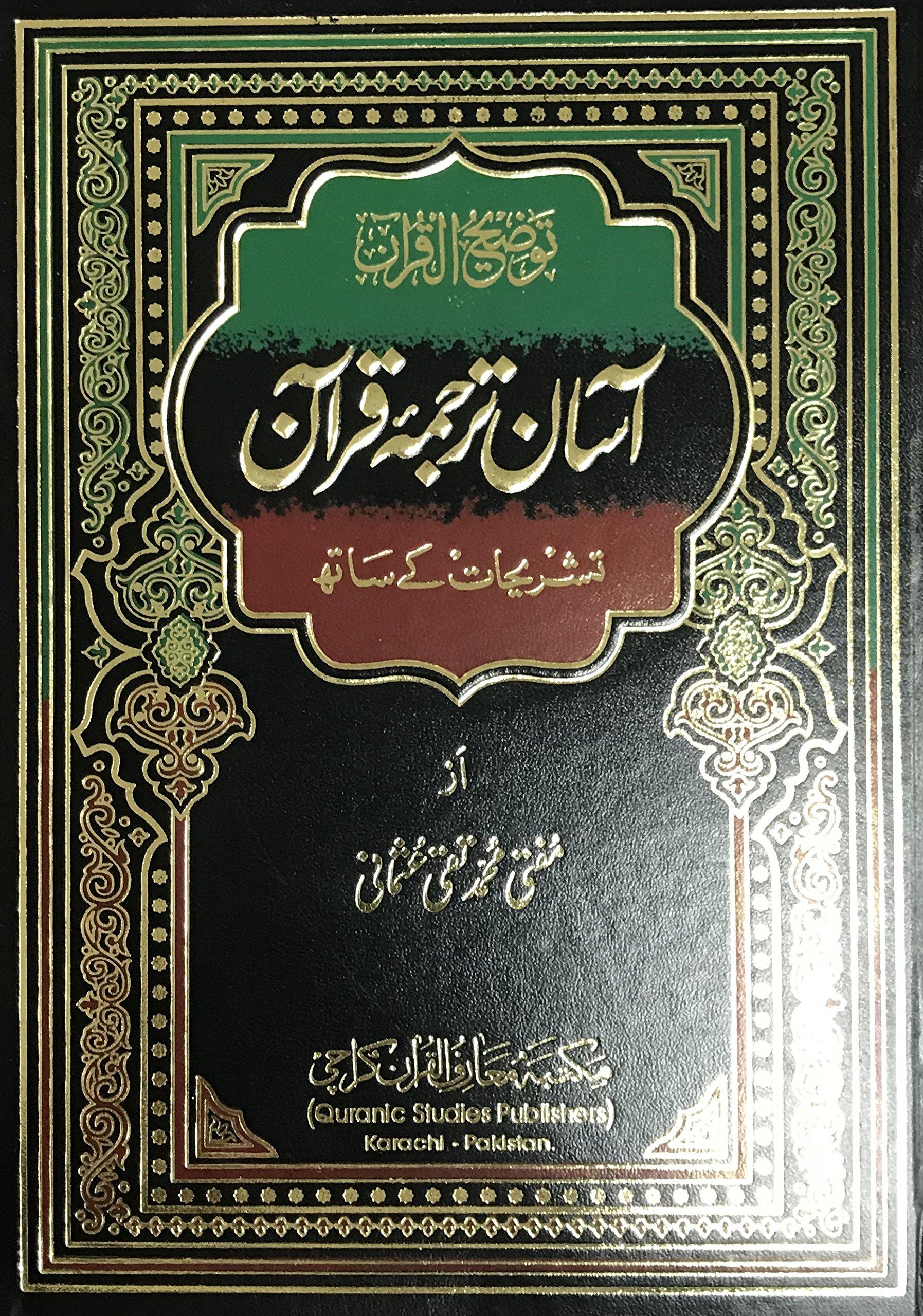 Tafseer Usmani Urdu Pdf