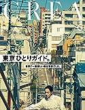 CREA2017年6月号 東京ひとりガイド。