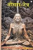 Teesara Netra - Part 1 (The Third Eye - Part 1)