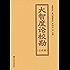 大智度论校勘(全2册)