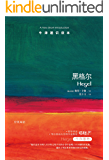 牛津通识读本:黑格尔(中文版)