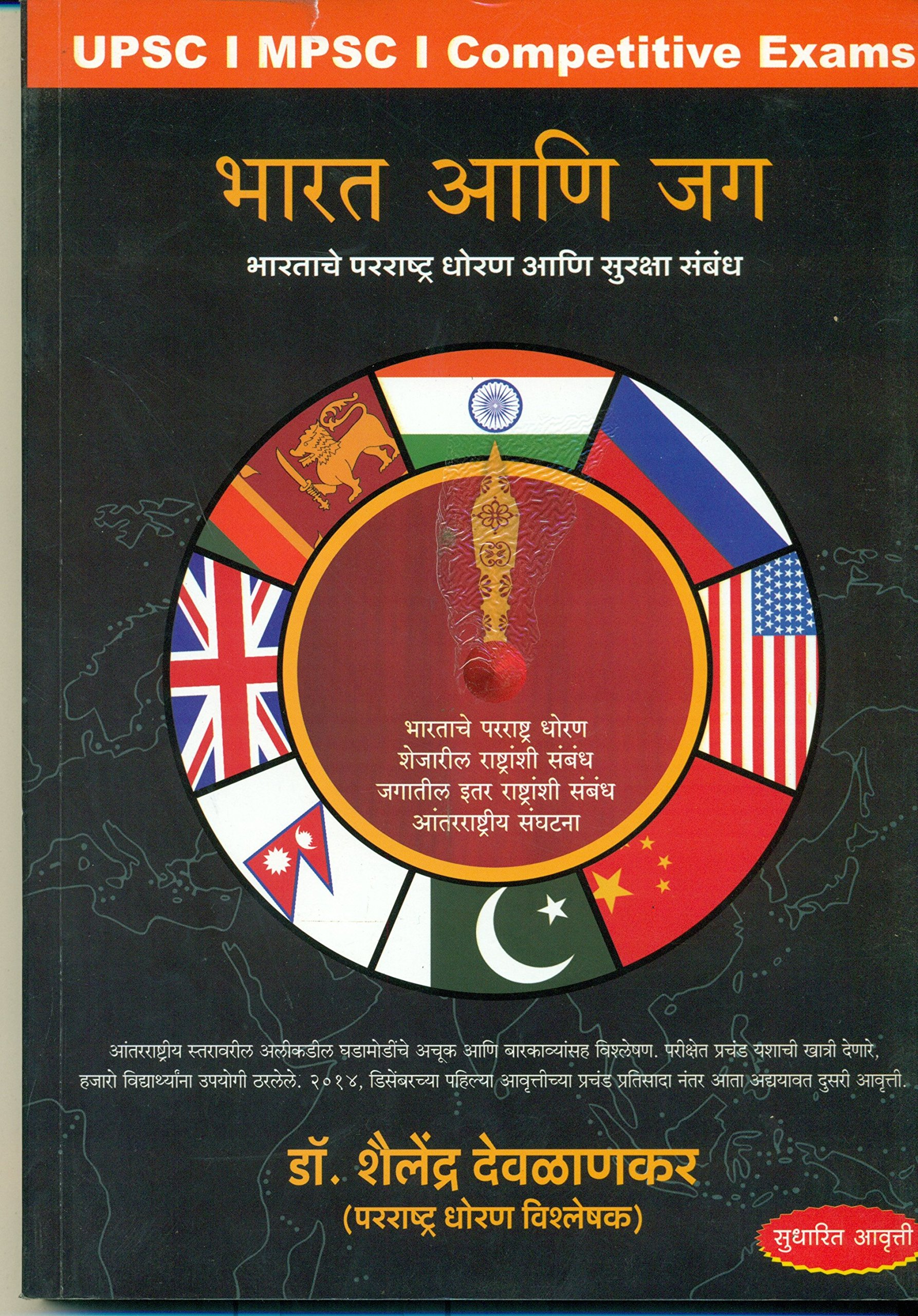 Buy Bharat aani Jag (International Relations, Foreign Policy and