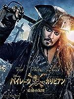 パイレーツ・オブ・カリビアン/最後の海賊 【特典映像付き】購入版 (吹替版)