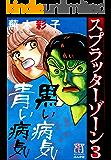 スプラッターゾーン3 黒い病気青い病気 (ぶんか社コミックス)