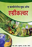 A Competitive book of Agriculture (Hindi)