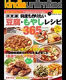 決定版 何度も作りたい豆腐・もやしレシピ365品 学研ヒットムック 絶品!BESTレシピ