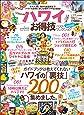 【お得技シリーズ058】ハワイお得技ベストセレクションmini (晋遊舎ムック)
