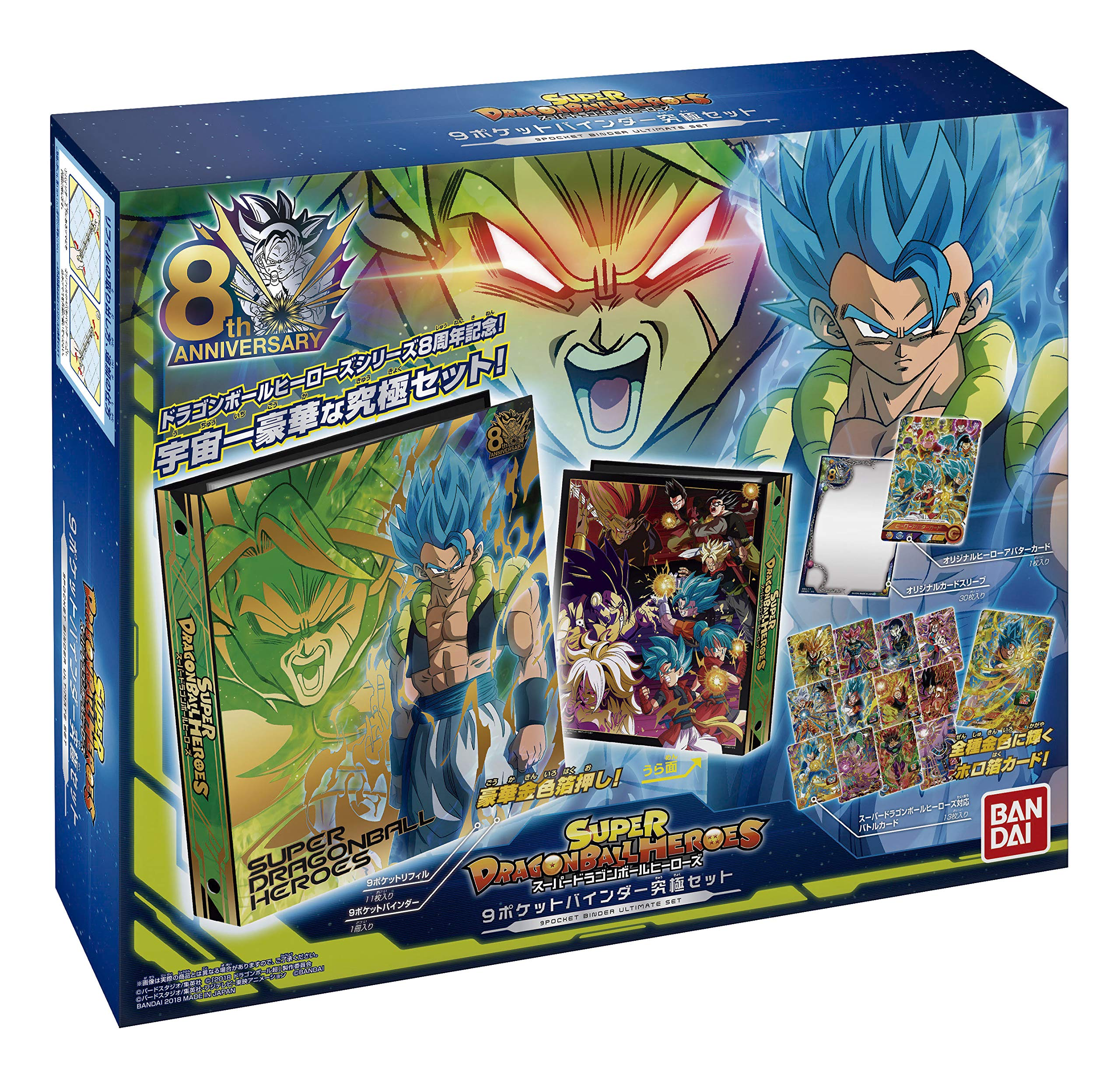 BANDAI Super Dragon Ball Heroes Official 9 Pocket Binder Ultimate Set