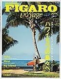 フィガロ ヴォヤージュ Vol.23 ハワイ5つの島々へ。(オアフ/マウイ/ビッグ・アイランド/カウアイ/ラナイ) (FIGARO japon voyage)