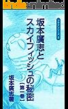 坂本廣志とスカイフィッシュの秘密 第一巻