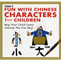 PENG's Fun with Chinese Characters for Children: Help Your Child Learn Chinese the Fun Way!