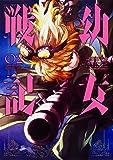 幼女戦記 (2) (角川コミックス・エース)