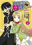 異世界エルフの奴隷ちゃん 2 (ヤングジャンプコミックス)