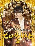 でぃらいと 2(CD+DVD+スマプラミュージック&ムービー)