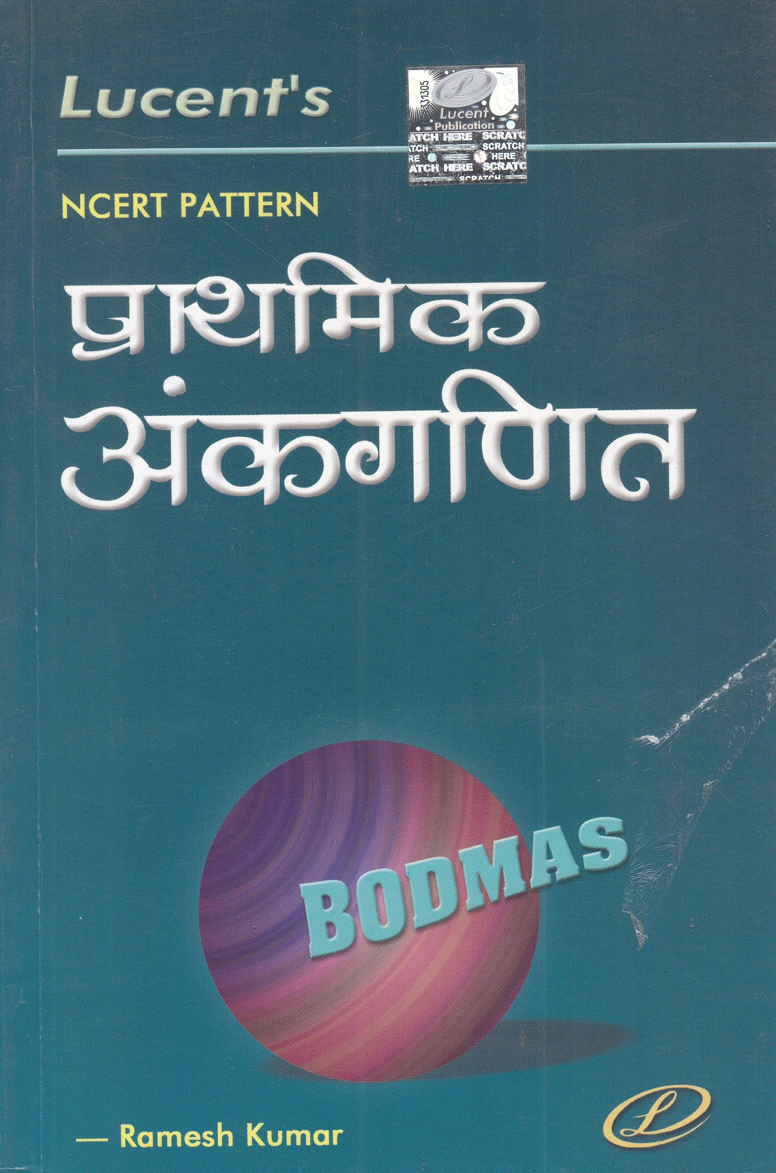 Ncert Math Book In Hindi