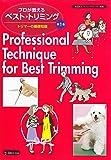 プロが教えるベスト・トリミング 第1巻 トリマーの基礎知識