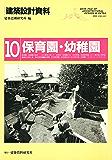 保育園・幼稚園 (建築設計資料)