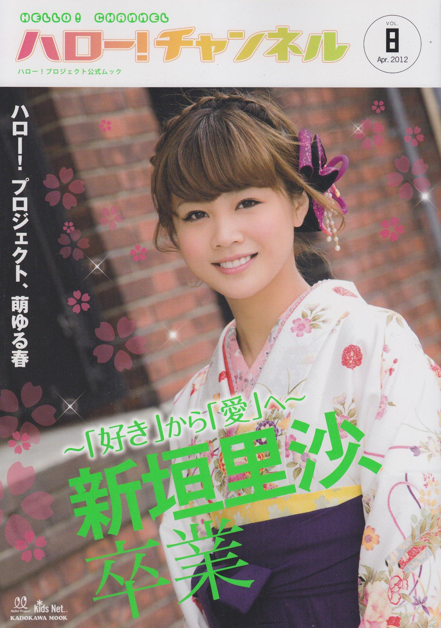 """4c373141e MoÌ""""ningumusume beriÌ""""zu koÌ""""boÌ"""" kyuÌ""""to mano erina sumaireÌ""""ji. (Japanese)  Mook – 1 Apr 2012"""