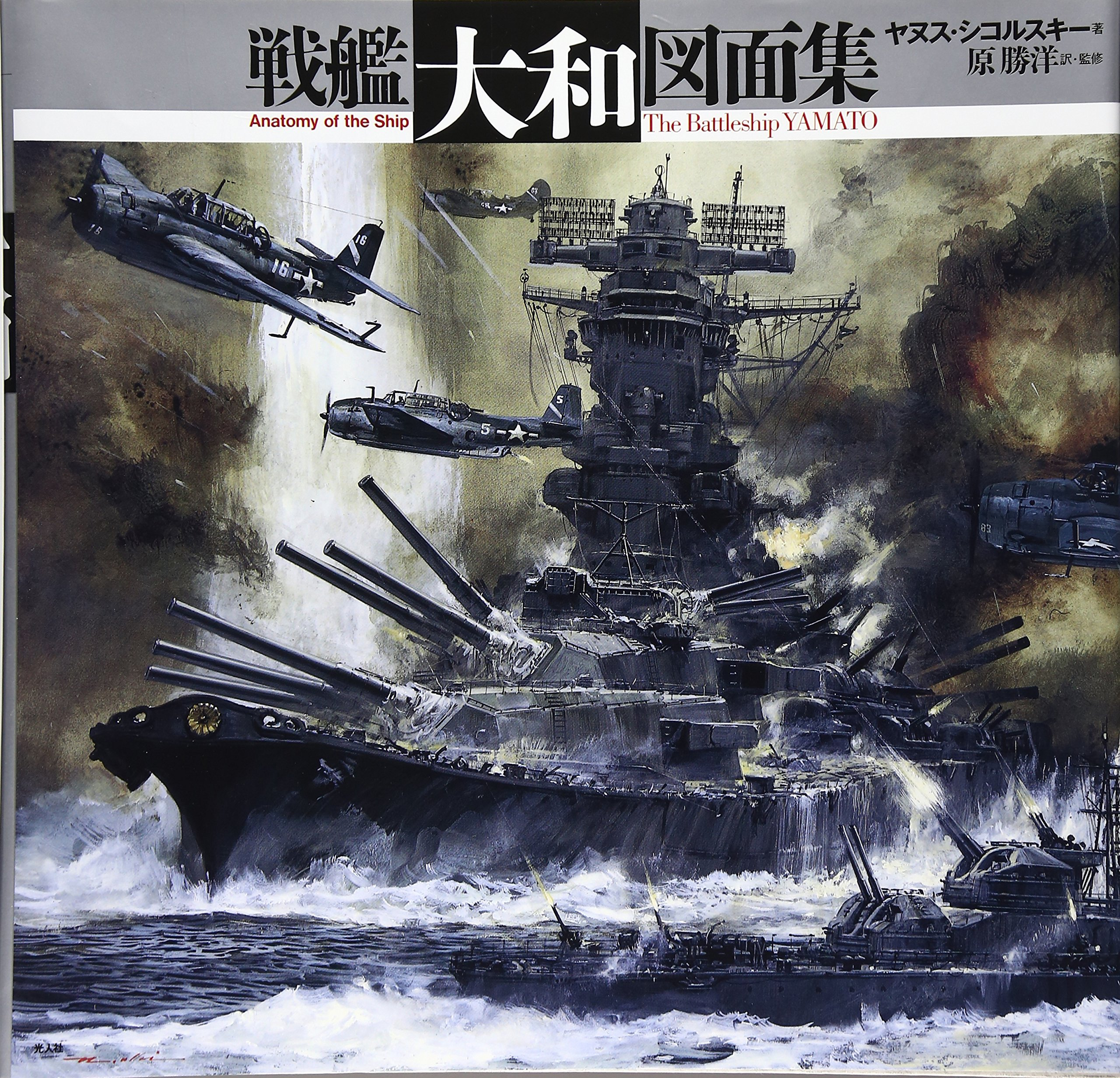 NEW!! Battleship Anatomy of the ship Yamato Drawings collection from ...