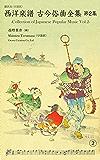 西洋楽譜 古今俗曲全集 第2集 -Collection of Japanese Popular Music Vol.2-: 五線譜で楽しむ端唄、俗曲、流行り歌、長唄、童謡、民謡の楽譜集