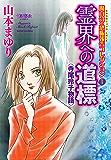 魔百合の恐怖報告コレクション 1 霊界への道標・寺尾玲子物語 (HONKOWAコミックス)