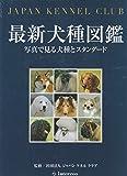 最新犬種図鑑―写真で見る犬種とスタンダード