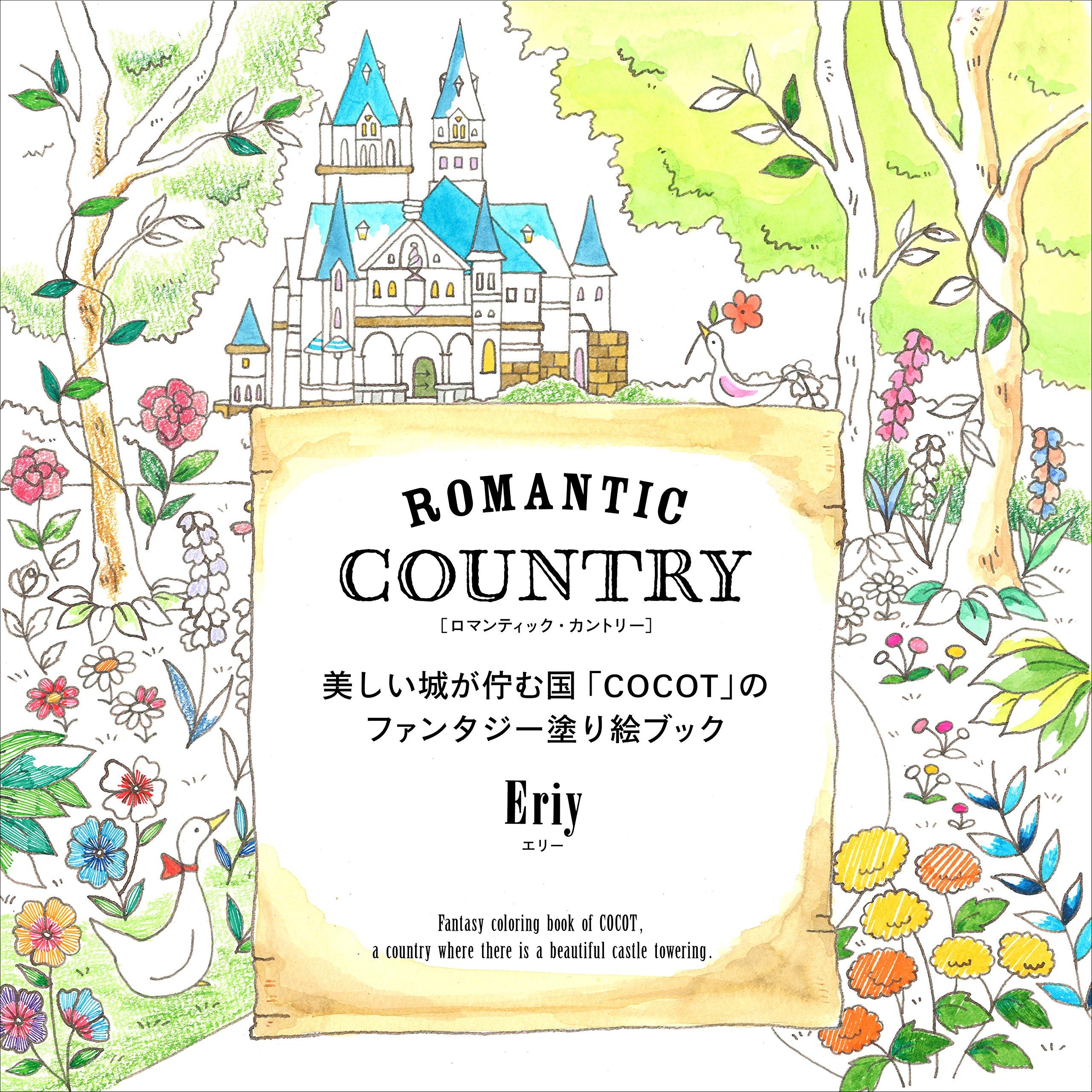 romantic country ロマンティック カントリー 美しい城が佇む国 cocot