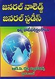 General Knowledge & General Studies ( For All Competitive Exams ) - [ Telugu Medium ]