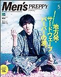 Men's PREPPY(メンズプレッピー) 2019年5月号[雑誌]
