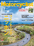 Motorcyclist(モーターサイクリスト) 2019年 7月号 [雑誌]