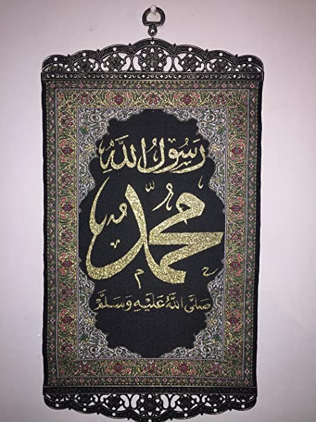 Islamic Home Decoration Allahu0026Muhammad (PBUH) Wall Hanging Tapestry Art For Gift New House & Islamic Home Decoration Allahu0026Muhammad (PBUH) Wall Hanging Tapestry ...