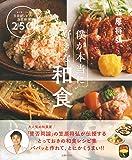 僕が本当に好きな和食 ― 毎日食べたい笠原レシピの決定版! 250品