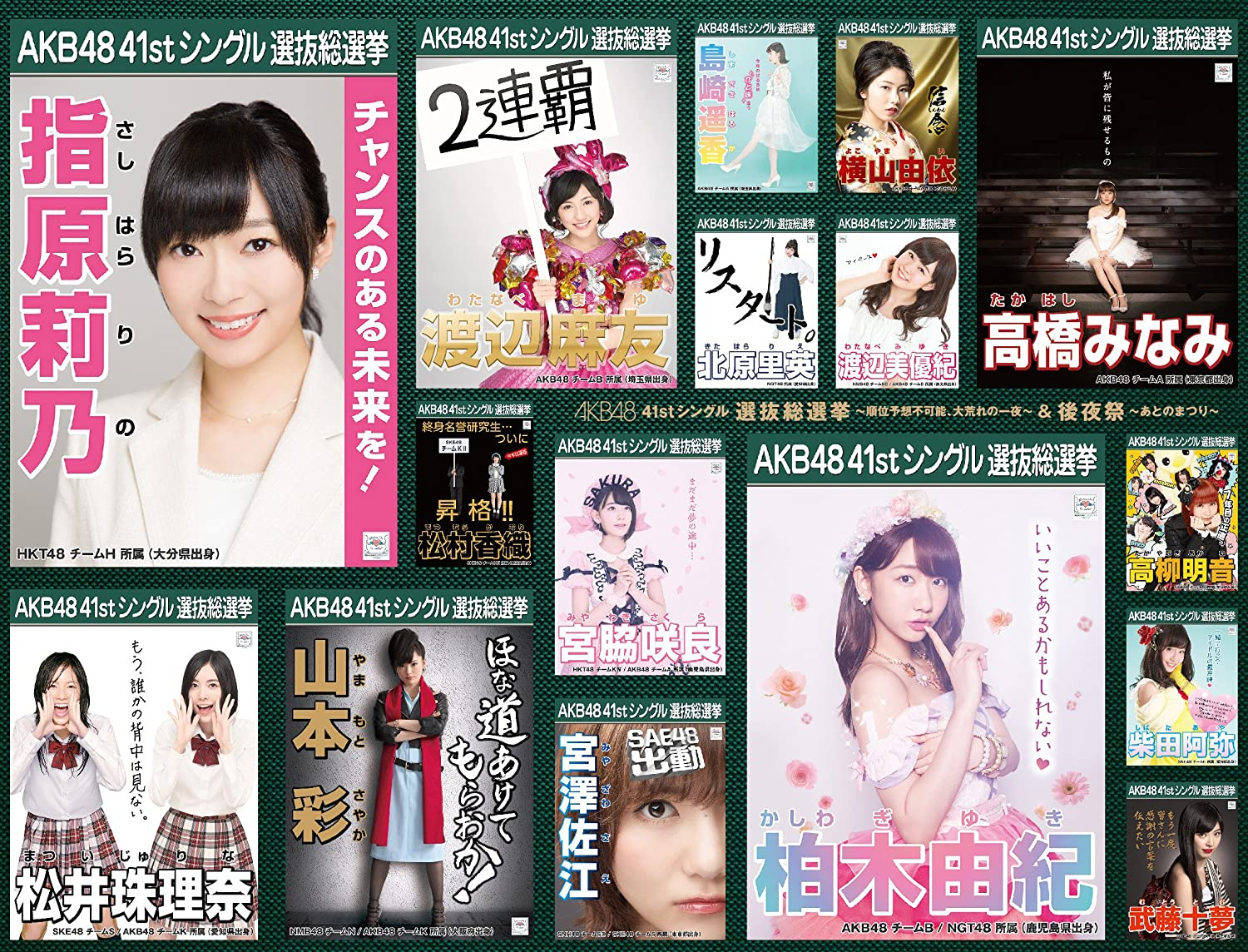 Amazon.co.jp | AKB48 41stシン...