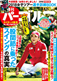 週刊パーゴルフ 2018年 03/13号 [雑誌]