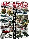 ホビージャパン ヴィンテージ (ホビージャパンMOOK 855)
