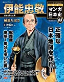 週刊 マンガ日本史 改訂版 2016年 5/22号 [分冊百科]