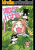 流されて八丈島 マンガ家、島にゆく5年め! (ぶんか社コミックス)